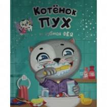Котёнок Пух и зубная фея
