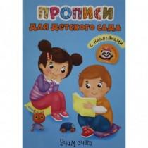 ПРОПИСИ для детского сада с...