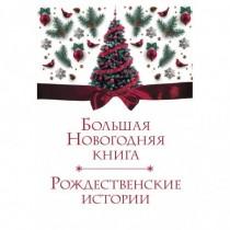 Большая Новогодняя книга....