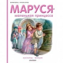 Маруся - маленькая принцесса