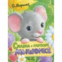 Сказка о глупом мышонке.