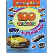 100 наклеек. Автомобили