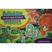 Динозавры. Альбом...