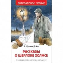 . Рассказы о Шерлоке Холмсе