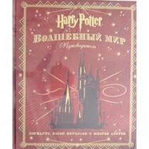 Гарри Поттер. Волшебный...