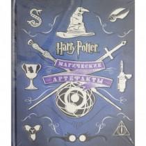 Гарри Поттер. Магические...