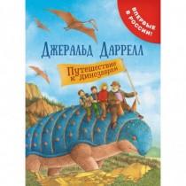 Путешествие к динозаврам