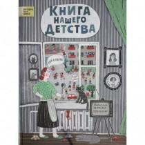 Лукьянова И. Книга нашего...