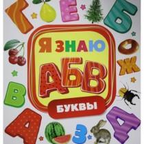 Буквы (Я знаю)