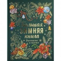 Большая зимняя книга....