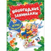 Новикова Е. А. Новогодние...