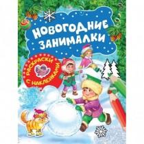 Котятова Н. И. Новогодние...