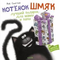 Котенок Шмяк. Котенок Шмяк...