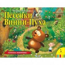 Песенки Винни-Пуха7