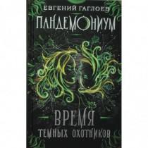 Гаглоев Е. Пандемониум. 7....