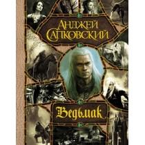 Ведьмак (все романы о...