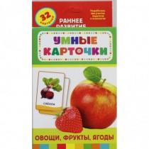Овощи, фрукты, ягоды...