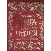 Большая книга для семейного...