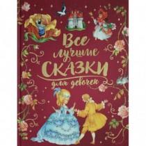 Все лучшие сказки для девочек
