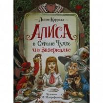Алиса в Стране Чудес и в...
