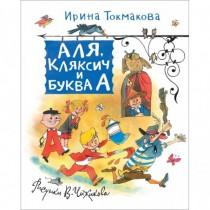 Токмакова И. П. Токмакова...