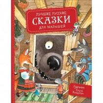 Лучшие русские сказки для...