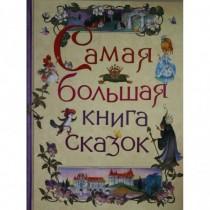 . Самая большая книга сказок