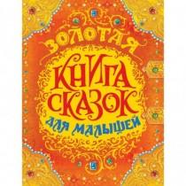 . Золотая книга сказок для...
