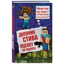 Дневник Стива. Книга 4....
