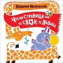Маяковский В. В. Маяковский...