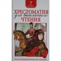 Лермонтов М. Ю. , Гоголь Н....