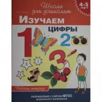 Тимофеева И. В. 4-5 лет....