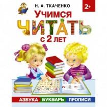 Учимся читать с 2-х лет....