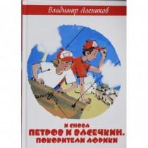 И снова Петров и Васечкин....