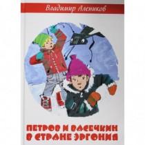Петров и Васечкин в стране...