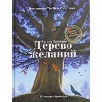 Дерево желаний (Сумка чудес)