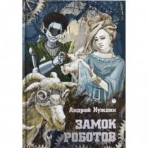 Замок Роботов: сказка