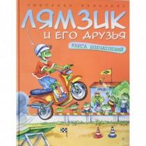Лямзик и его друзья. Книга...