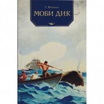 Моби Дик: роман