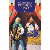 Приключения Робина Гуда: роман