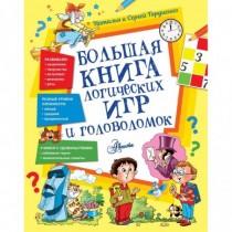 Большая книга логических...