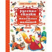Русские сказки про животных...