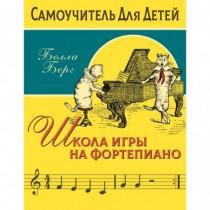 Школа игры на фортепиано...