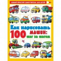Как нарисовать 100 машин :...
