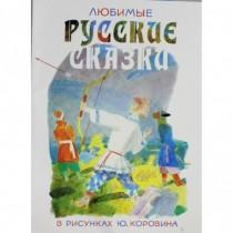 Любимые русские сказки в...
