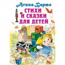 Стихи и сказки для детей