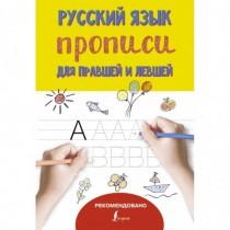 Русский язык. Прописи для...
