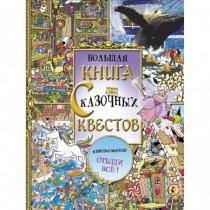 Большая книга сказочных...