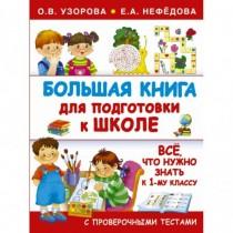 Большая книга для...