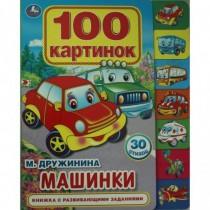 Машинки. 100 картинок....